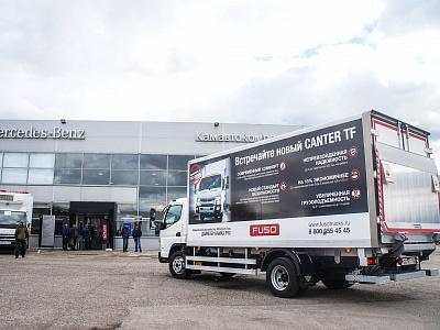 ООО «ДАЙМЛЕР КАМАЗ РУС» и официальный дилер FUSO в г. Набережные Челны компания «Камавтокомплект» представили клиентам грузовики Canter TF нового поколения.
