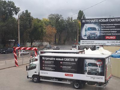 ООО «ДАЙМЛЕР КАМАЗ РУС» и официальный дилер FUSO в г. Самара компания «Самарский тороговый дом» представили клиентам грузовики Canter TF нового поколения.