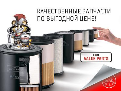 Ассортимент запасных частей FUSO VALUE PARTS (FVP) по выгодной цене